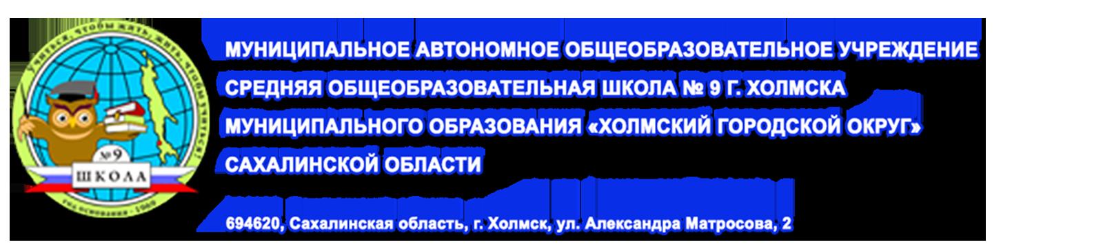 МАОУ СОШ № 9 г. Холмска